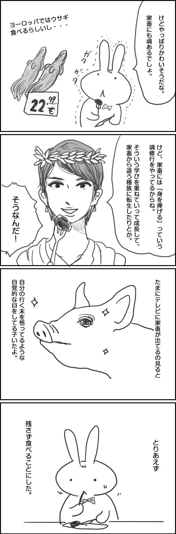 肉を食べるってスピリチュアル的にどうなの?(2)
