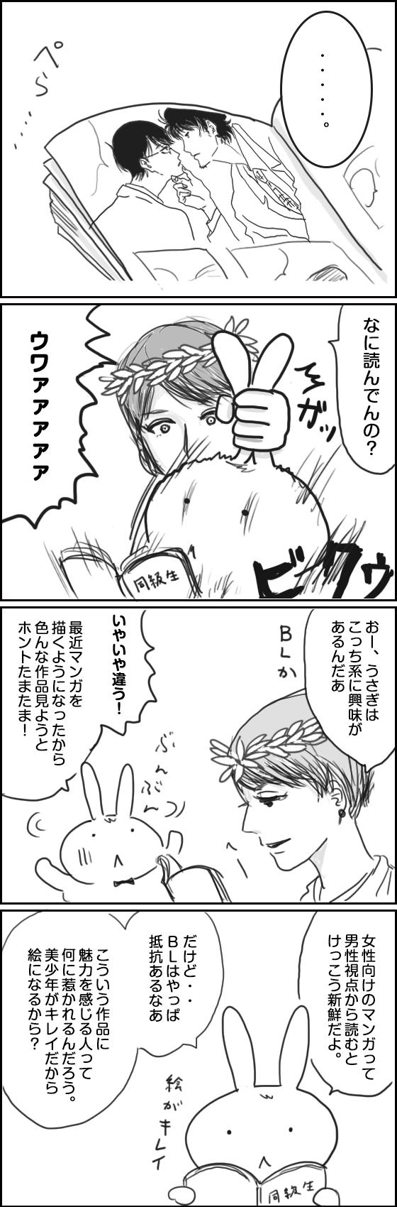 スピリチュアル漫画:BLが好きな人は何に惹かれるの?(1)