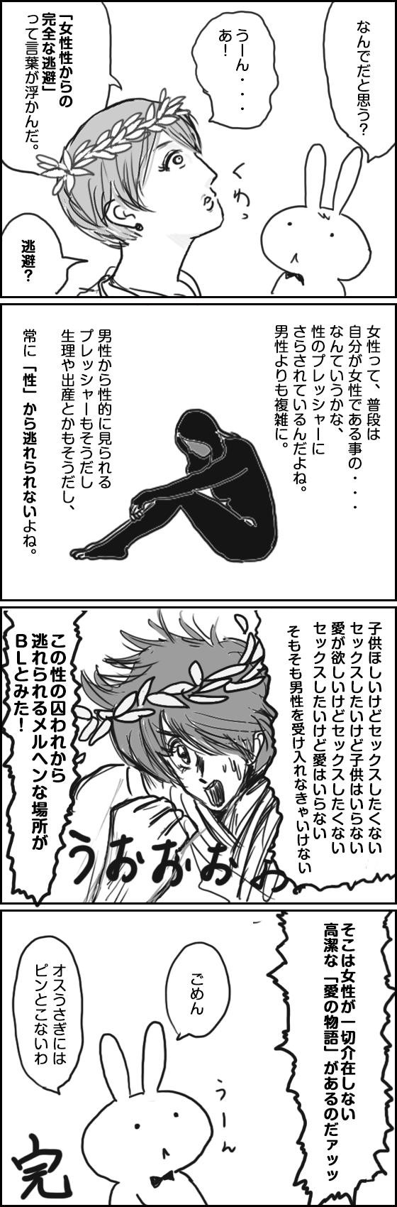スピリチュアル漫画:BLが好きな人は何に惹かれるの?(2)