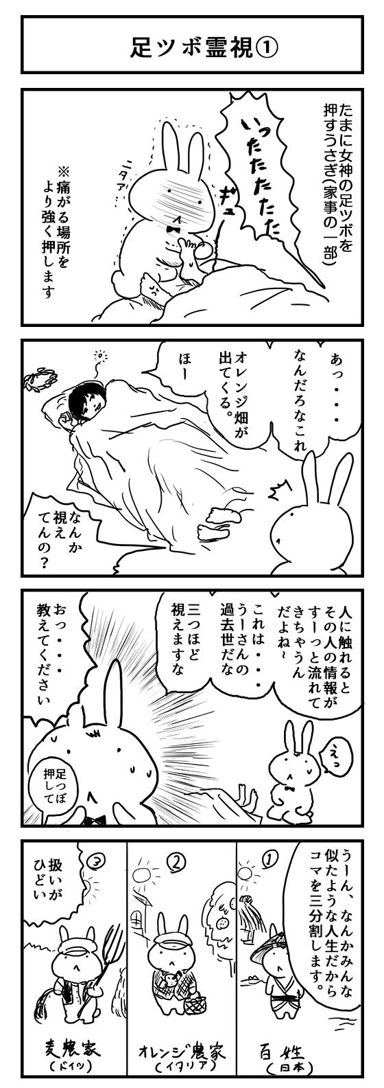 足ツボ霊視(うーさんのスピリチュアル漫画)